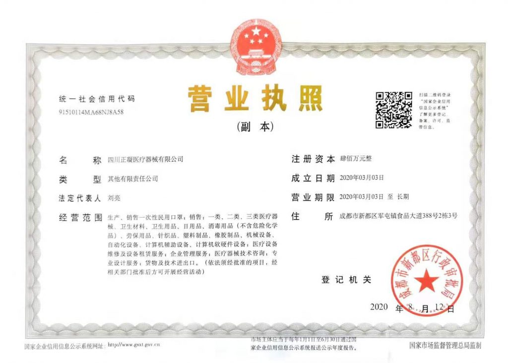 Company Business License SICHUANG ZHENGNING MEDICAL